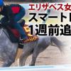 【エリザベス女王杯予想】スマートレイアー、1週前追い切りで猛時計!